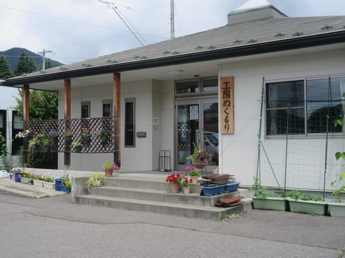 社会福祉法人長野県社会福祉事業団 辰野町障がい者就労支援センターの写真