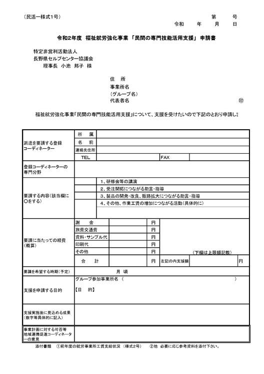 令和2年度 福祉就労強化事業 「民間の専門技能活用支援」 申請書