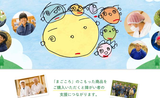 通信販売サイト「長野まごころネット」を公開しました。